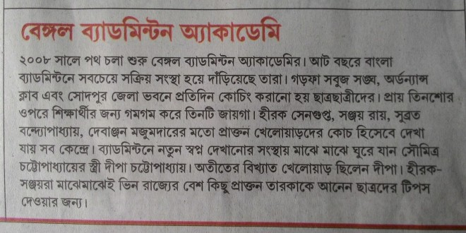 Articles on Bengal Badminton Academy at Ei Samay Dated 19.01.15
